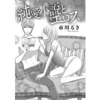 純愛小説とエロス
