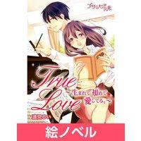 【絵ノベル】True Love〜生まれて初めて愛してる。〜