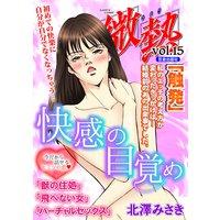 微熱vol.15 快感の目覚め