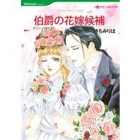 伯爵の花嫁候補