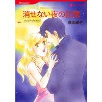 【ハーレクインコミック】宿敵との恋セレクトセット vol.1