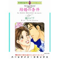 【ハーレクインコミック】宿敵との恋セレクトセット vol.2