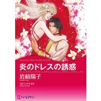 【ハーレクインコミック】宿敵との恋セレクトセット vol.3