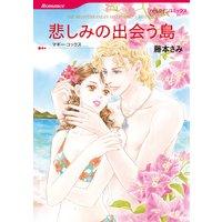 【ハーレクインコミック】傲慢ヒーローのトラウマセレクトセット vol.1