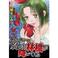 関よしみ傑作集 (5) 腐った林檎が降ってくる