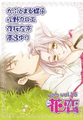 web花恋 vol.46