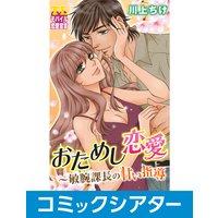 【コミックシアター】おためし恋愛〜敏腕課長の甘い指導 File06