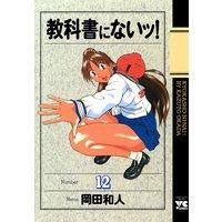 教科書にないッ! 12