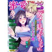 蜜愛エスカレーション vol.9【電子限定書き下ろし】