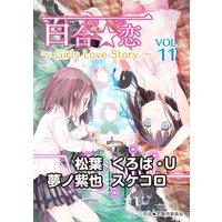 百合☆恋 vol.11 Girls Love Story