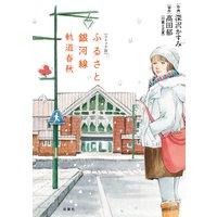 コミック版 ふるさと銀河線 軌道春秋