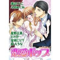 恋愛ポップ vol.P14−1