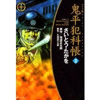 鬼平犯科帳 (22)