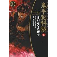 鬼平犯科帳 (36)