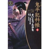 鬼平犯科帳 (46)