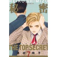 秘密 −トップ・シークレット− 7