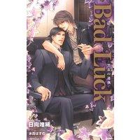 Bad Luck〜黒衣の迷執〜【パピレス限定特別版】