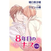 小説花丸 8年目のキス【イラスト入り】
