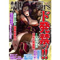 禁断Lovers Vol.037 ド発禁っ!