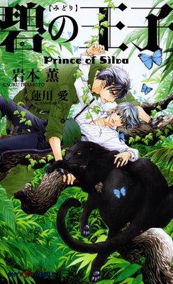 碧の王子 Prince of Silva 【イラスト付】
