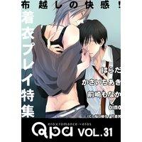 Qpa Vol.31 着衣プレイ〜布越しの快感!