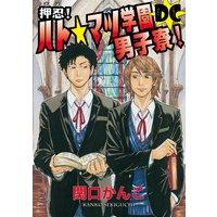 押忍! ハト☆マツ学園男子寮! DC (2) 食の番人、ハイジとクララ の巻