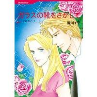 【ハーレクインコミック】男まさりヒロインセット vol.2