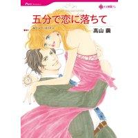 【ハーレクインコミック】男まさりヒロインセット vol.3