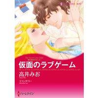 【ハーレクインコミック】カメラマンヒーローセット vol.2