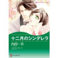 【ハーレクインコミック】セレブヒロインセット vol.2