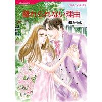 【ハーレクインコミック】雨が運ぶ虹色ロマンスセット vol.2