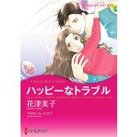 【ハーレクインコミック】雨が運ぶ虹色ロマンスセット vol.3