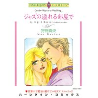 【ハーレクインコミック】危険な恋セット vol.1