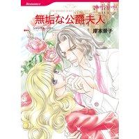 【ハーレクインコミック】危険な恋セット vol.2