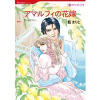 【ハーレクインコミック】危険な恋セット vol.3