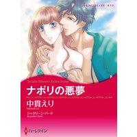【ハーレクインコミック】身体だけの関係セット vol.1