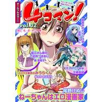 【フルカラー】4コマン! Vol.02