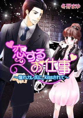 恋するお仕事〜憧れカレ氏に、kissされて〜