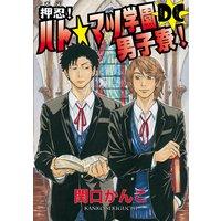 押忍! ハト☆マツ学園男子寮! DC (6) 男子型ダッチ〇イフの救助活動 の巻