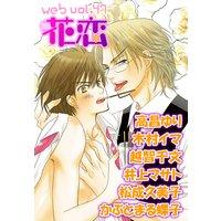 web花恋 vol.47