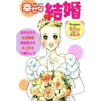 幸せな結婚 ROSE〜幸福な愛