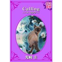 Calling−コーリング−