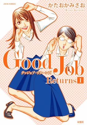 Good Job Returns