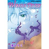 WOMAN DIVER —海女と僕と美しい海—
