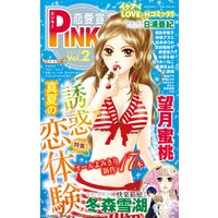 恋愛宣言PINKY vol. 2