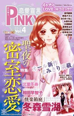 恋愛宣言PINKY vol. 4