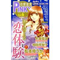 恋愛宣言PINKY vol. 6