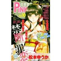 恋愛宣言PINKY vol. 10