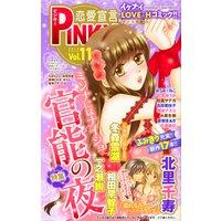 恋愛宣言PINKY vol. 11