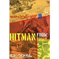 今日からヒットマン28